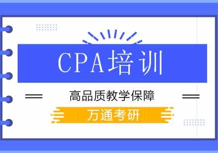 北京注冊會計師(CPA)培訓-cpa培訓班