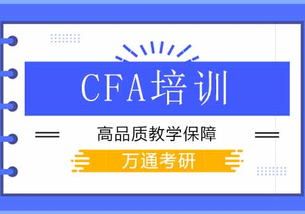 北京金融培訓-cfa培訓班