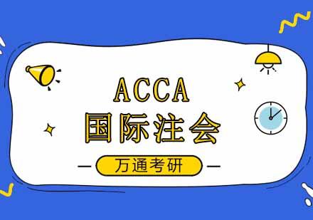 北京注冊會計師(CPA)培訓-ACCA培訓班