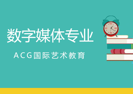 上海數字媒體培訓-數字媒體專業