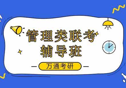 北京考研輔導培訓-管理類聯考輔導班