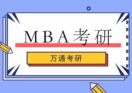 北京MBA培訓-MBA考研培訓班