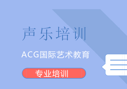 上海聲樂藝術培訓-聲樂培訓
