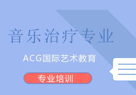 上海樂器培訓-音樂治療專業