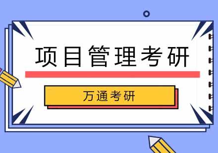北京全球項目管理碩士培訓-項目管理考研培訓班