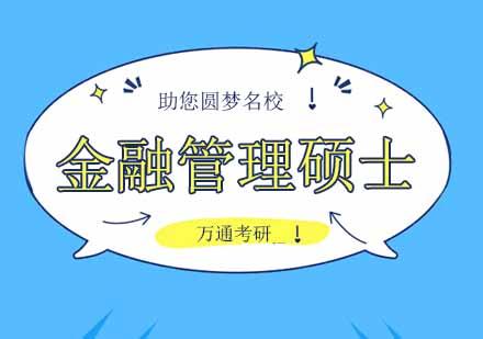北京國際學歷培訓-金融管理碩士培訓班