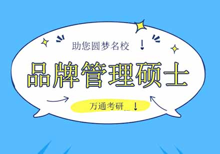 北京國際學歷培訓-品牌管理碩士培訓班