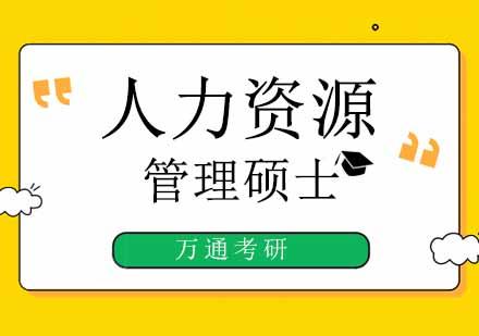 北京國際學歷培訓-人力資源管理碩士培訓班