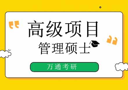 北京國際學歷培訓-高級項目管理碩士培訓班