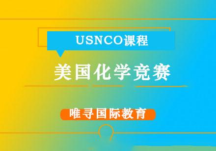 美國化學競賽USNCO課程