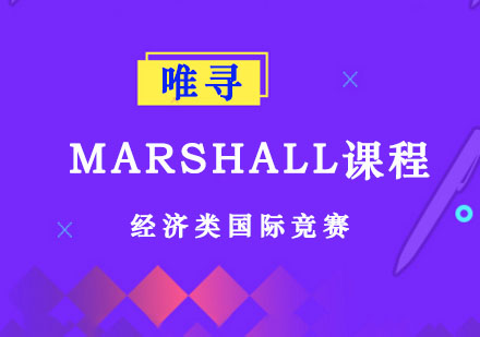 Marshall課程