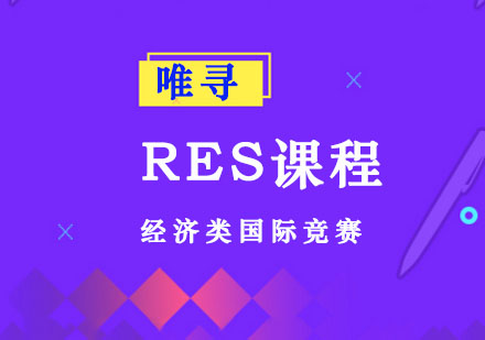 RES課程