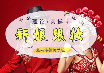 福州化妝培訓-時尚高端新娘跟妝班