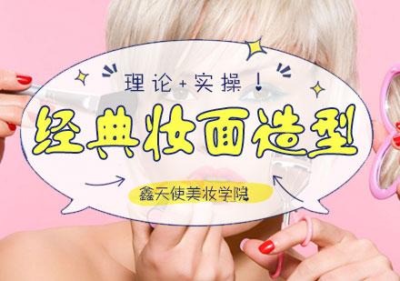 福州化妝培訓-經典妝面造型高級班