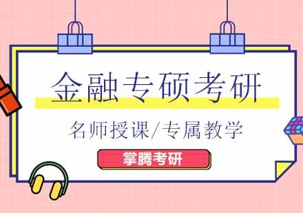北京考研專業課培訓-金融專碩考研輔導班