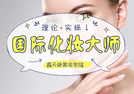 福州化妝培訓-國際化妝大師精英全能班