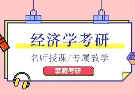 北京考研專業課培訓-經濟學考研培訓班