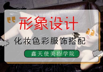福州形象設計培訓-高級化妝色彩服飾搭配班