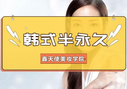 福州紋繡培訓-韓式半永久精英班