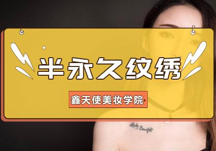 福州紋繡培訓-韓式半永久紋繡班