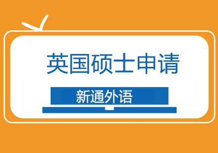 上海英國留學培訓-英國碩士申請