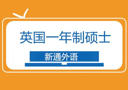 上海英國留學培訓-英國一年制碩士