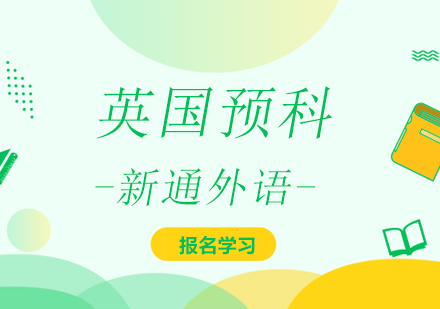 上海英國留學培訓-英國預科