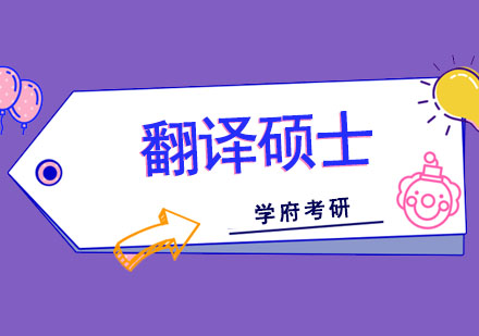 翻譯碩士培訓班