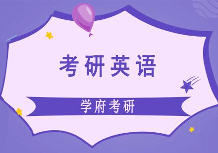 考研英語新大綱沖刺班