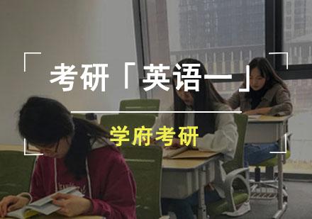 考研「英語一」培訓班