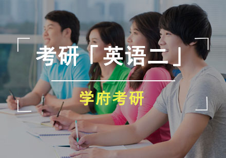 考研「英語二」培訓課程