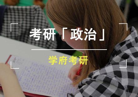 考研政治新大綱沖刺班