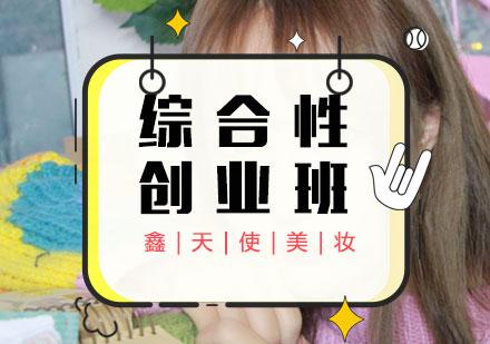 福州化妝培訓-綜合性創業班