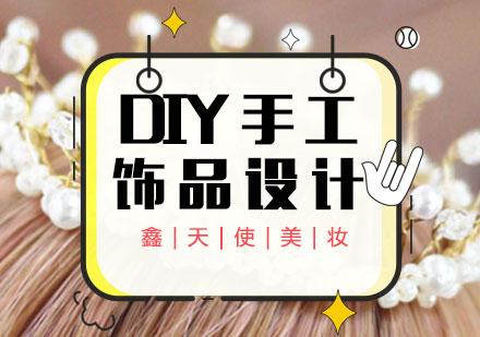 福州手工飾品設計培訓-DIY手工飾品設計制作班