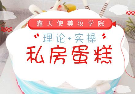 福州甜品培訓-私房蛋糕/法式西點培訓