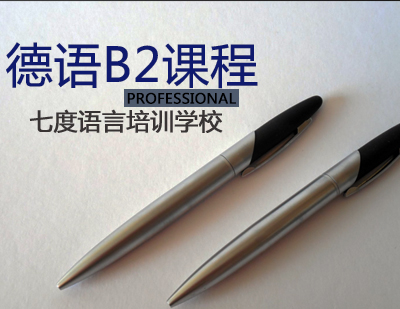 天津德語培訓-德語B2課程