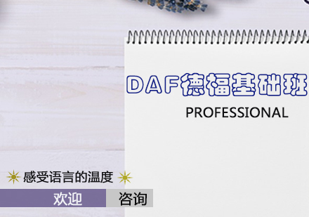 天津德語培訓-DAF德?;A班