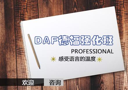 天津德語培訓-DAF德福強化課程