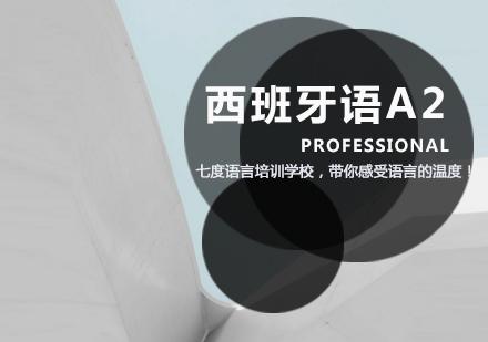 天津西班牙語培訓-西班牙語A2課程