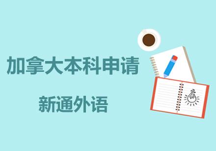 上海加拿大留學培訓-加拿大本科申請