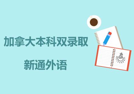 上海加拿大留學培訓-加拿大本科雙錄取