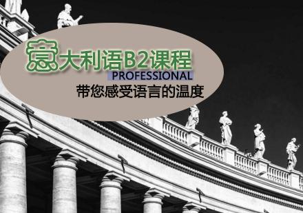 天津意大利語培訓-意大利語B2課程