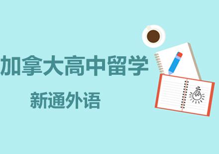 上海加拿大留學培訓-加拿大高中留學