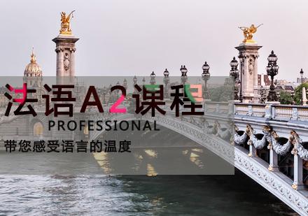 天津法語培訓-法語A2課程