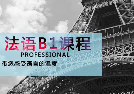天津法語培訓-法語B1課程