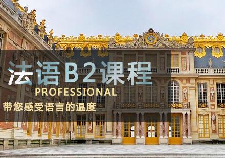 天津法語培訓-法語B2課程