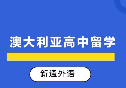 上海澳大利亞留學培訓-澳大利亞高中留學