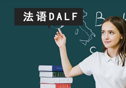 法語DALF考試培訓班
