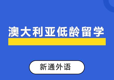 上海澳大利亞留學培訓-澳大利亞低齡留學