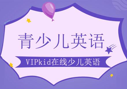 北京青少兒英語培訓-青少兒英語培訓班